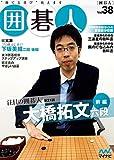 囲碁人 Vol.38