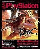 電撃PlayStation (プレイステーション) 2013年 1/31号 [雑誌]