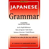 Japanese Grammar (Barron's Grammar) ~ Nobuo Akiyama