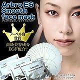 ★アルブロEG スムースフェイスマスク 120枚入り(40枚×3袋) [cosme]