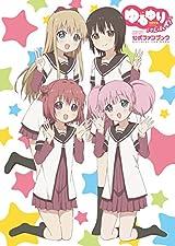 「ゆるゆり さん☆ハイ!」ビジュアルファンブックが27日発売