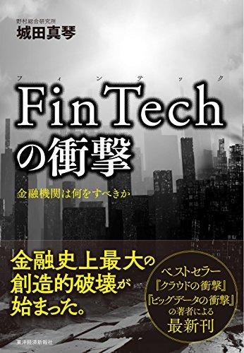 FinTechの衝撃―金融機関は何をすべきか[Kindle版]