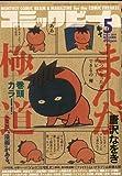 コミックビーム 2009年 05月号 [雑誌]