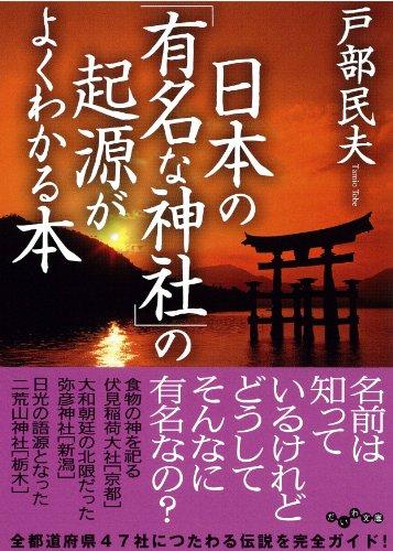 日本の「有名な神社」の起源がよくわかる本 (だいわ文庫 E 245-2)