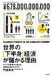 世界の下半身経済が儲かる理由—セックス産業から見える世界経済のカラクリ