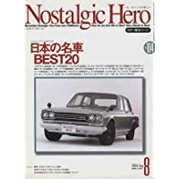 Nostalgic Hero Vol.116 8/2006 (Japan Import)