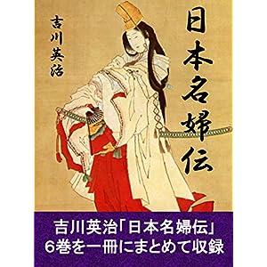日本名婦伝 6巻分合本版 [Kindle版]