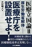 医療立国論〈2〉―厚生労働省解体 医療庁を設置せよ!