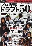 プロ野球ドラフト50年 part.2―1965ー2014 完全回顧ー事件とドラマが凝縮された半世紀 (B・B MOOK 1140)