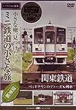 ミニ鉄道の小さな旅(関東編) Vol.10 関東鉄道 ベッドタウンのディーゼル列車 [DVD]