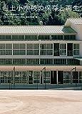 サムネイル:木造モダニズムとして注目を集める、松村正恒による愛媛県の「八幡浜市立日土小学校」などを紹介するPDF資料