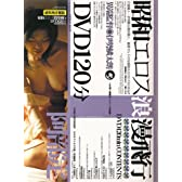 昭和エロス浪漫飛行DVD (Tsukasa mook)
