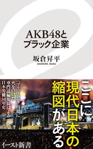 AKB48とブラック企業 (イースト新書) [新書]