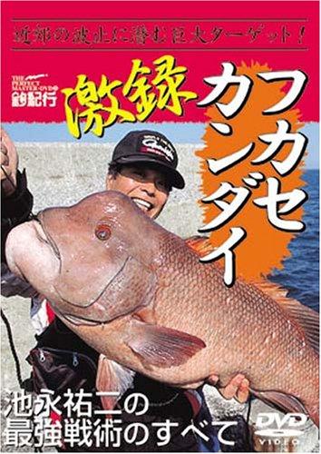 激録フカセカンダイ [DVD]