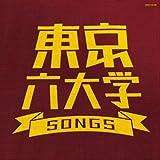 東京六大学SONGS
