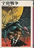 宇宙戦争 / ハーバート・ジョージ ウェルズ のシリーズ情報を見る