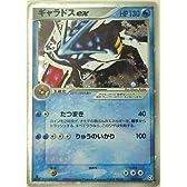 ポケモンカードゲーム mizu002 水:ギャラドスex (特典付:限定スリーブ ブルー、希少カード画像) 《ギフト》