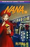 Nana (11) (りぼんマスコットコミックス―クッキー (1560))