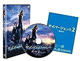 ダイバージェント[DVD]