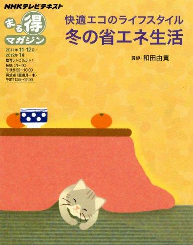 快適エコのライフスタイル 冬の省エネ生活 (NHKまる得マガジン)