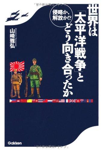 侵略か、解放か! ? 世界は「太平洋戦争」とどう向き合ったか
