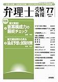 弁理士受験新報 No.77(2011.6)