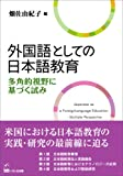 外国語としての日本語教育(多角的視野に基づく試み)