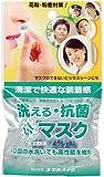 洗える 抗菌鼻マスク