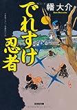 でれすけ忍者 (光文社時代小説文庫)