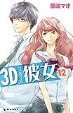 3D彼女(12) (デザートコミックス)