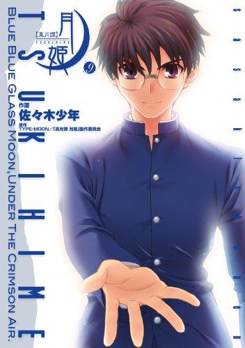 真月譚 月姫(9)<真月譚 月姫> (電撃コミックス)