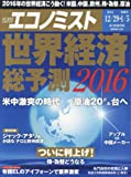 エコノミスト 2016年 1/5 号 [雑誌]