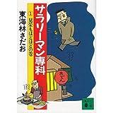 サラリーマン専科 (1) (講談社文庫)