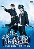 舞台「青の祓魔師(エクソシスト)」-青の焔 覚醒編/京都 不浄王編 [DVD]