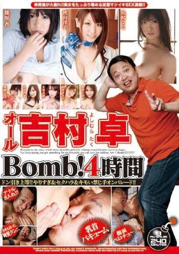 [秋山祥子 星沢なな 篠原杏 成瀬心美(ここみ)] オール吉村卓Bomb! 4時間