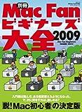 別冊Mac Fan ビギナーズ大全 2009