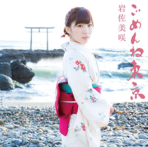 ごめんね東京 (初回生産限定盤)(DVD付)