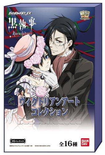【黒執事】 ヴィクトリアン アートコレクション II パック BOX