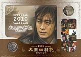 卓上太王四神記 2010年カレンダー