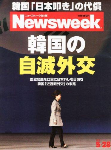 Newsweek (ニューズウィーク日本版) 2013年 5/28号 [雑誌]