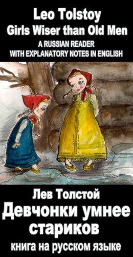 "Leo, graf Tolstoy - A Russian reader ""Devchonki umnee starikov. Sbornik proizvedeniy dlya detey"": Vocabulary in English, Explanatory notes in English, Essay in English (illustrated, annotated)"