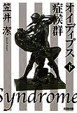 オイディプス症候群〈下〉 (光文社文庫)