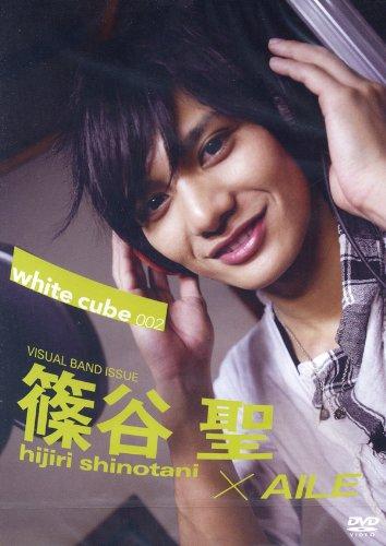 篠谷聖DVD 「white cube Vol.2 ヴィジュアルバンドAILE編」 ホワイトキューブ(2)