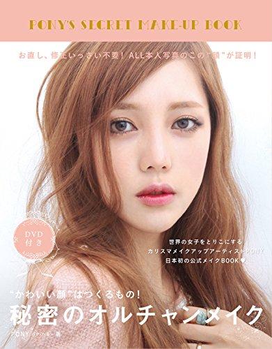 """""""かわいい顔""""はつくるもの! 秘密のオルチャンメイク「DVD付き」 (<DVD>)"""