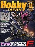 Hobby JAPAN (ホビージャパン) 2008年 11月号 [雑誌]