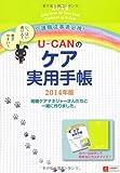 2014年版 U-CANのケア実用手帳 (ユーキャンの実用手帳シリーズ)