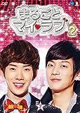 まるごとマイ・ラブ シーズン2 DVD-BOX 2[DVD]