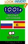1001+ Basic Phrases Russian - Spanish