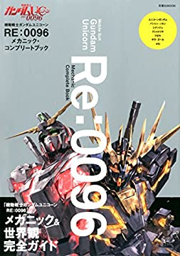 機動戦士ガンダムUC RE:0096 メカニック・コンプリートブック (双葉社MOOK)