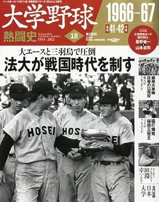 大学野球熱闘史 2013年 3/6号 [分冊百科]